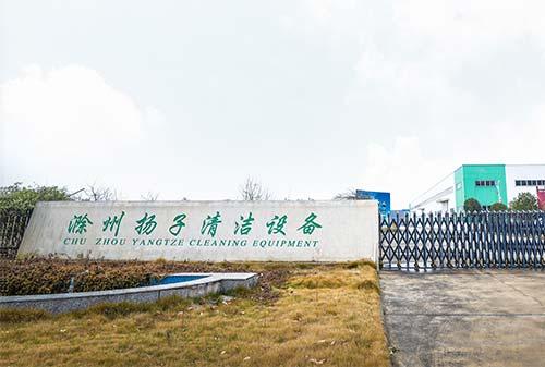 扬子清洁设备厂房