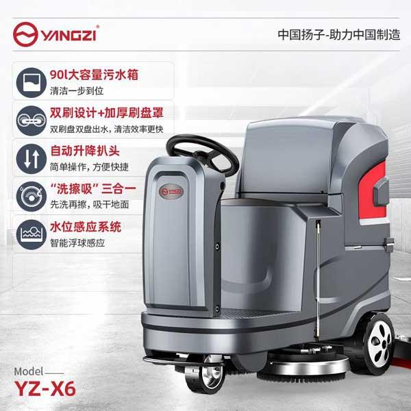 扬子X6驾驶式洗地机(免维护款)