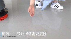 洗地机洗不干净地是什么原因造成