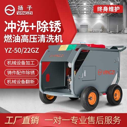 扬子50/15GR超高压清洗机